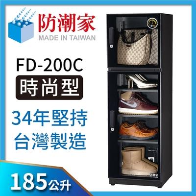 防潮家 185公升電子防潮箱FD-200C
