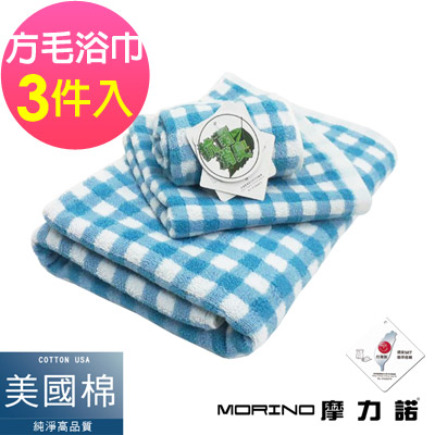 MORINO摩力諾 美國棉抗菌消臭方格漸層方毛浴巾3件組-水藍