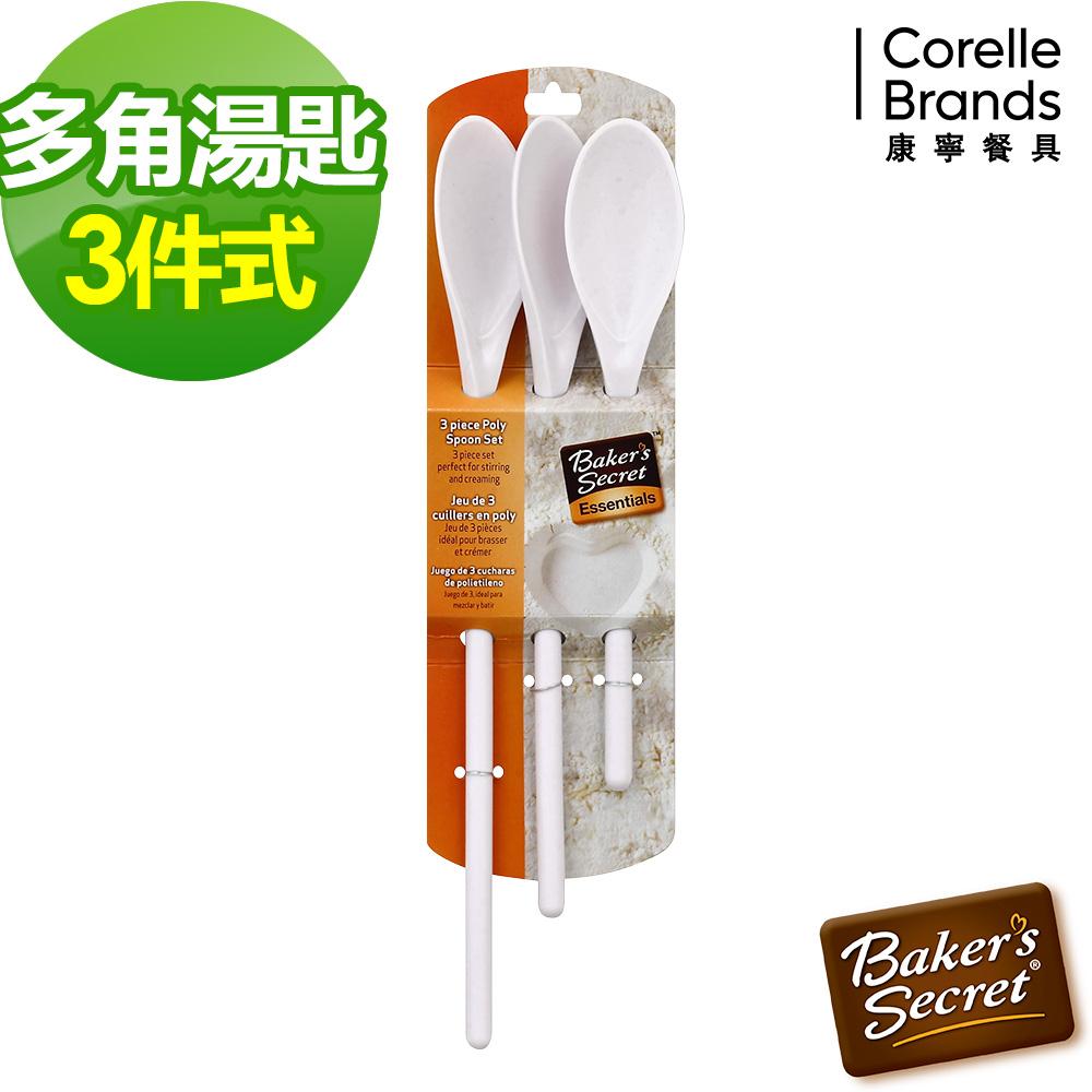 美國康寧 BakersSecret 三件式多角湯匙組