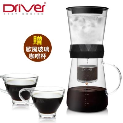 Driver 冰滴/冷淬 兩用冰滴咖啡壺600ml(附贈 歐風玻璃咖啡杯2入)