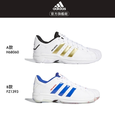 【時時樂限定】adidas PRO MODEL 2G LOW 籃球鞋 男/女款 2色可選