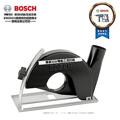 德國 BOSCH 原廠砂輪機專用 集塵+深度可調 保護蓋 7-100ET等適用