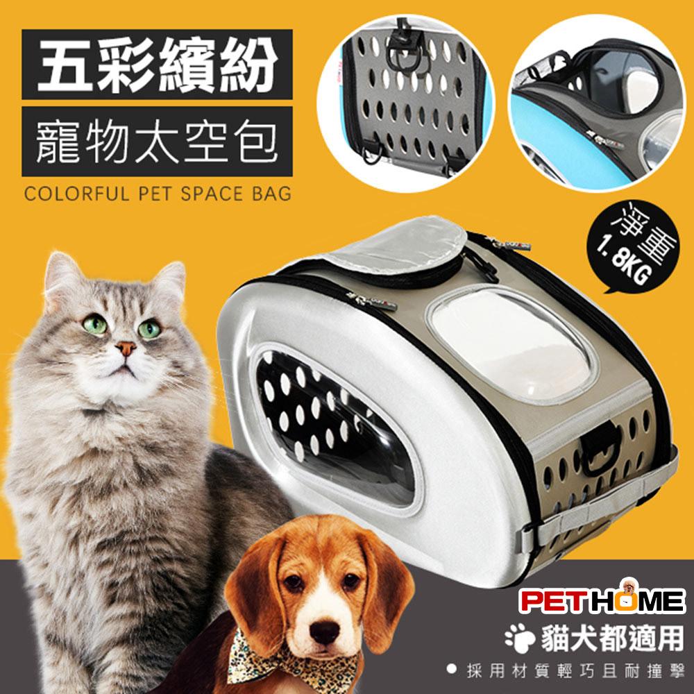 【 PET HOME 寵物當家 】- 五彩繽紛 透氣 寵物 外出 太空包 - 銀