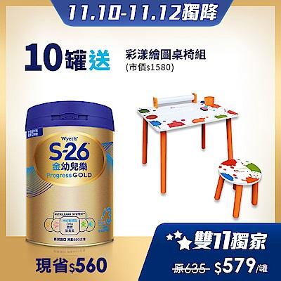 【惠氏 S-26】金幼兒樂幼兒成長配方1-3歲(850gx10罐)
