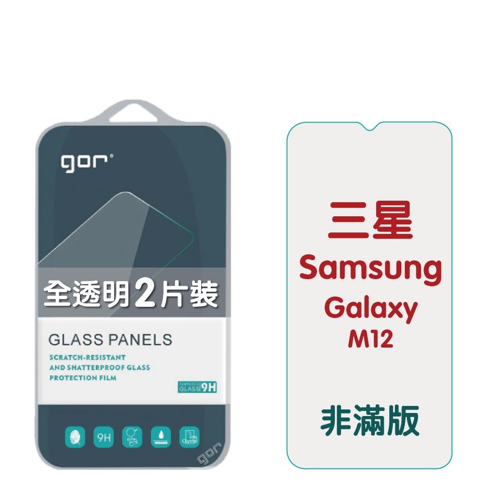 GOR Samsung 三星 M12 9H鋼化玻璃保護貼 全透明非滿版2片裝 公司貨