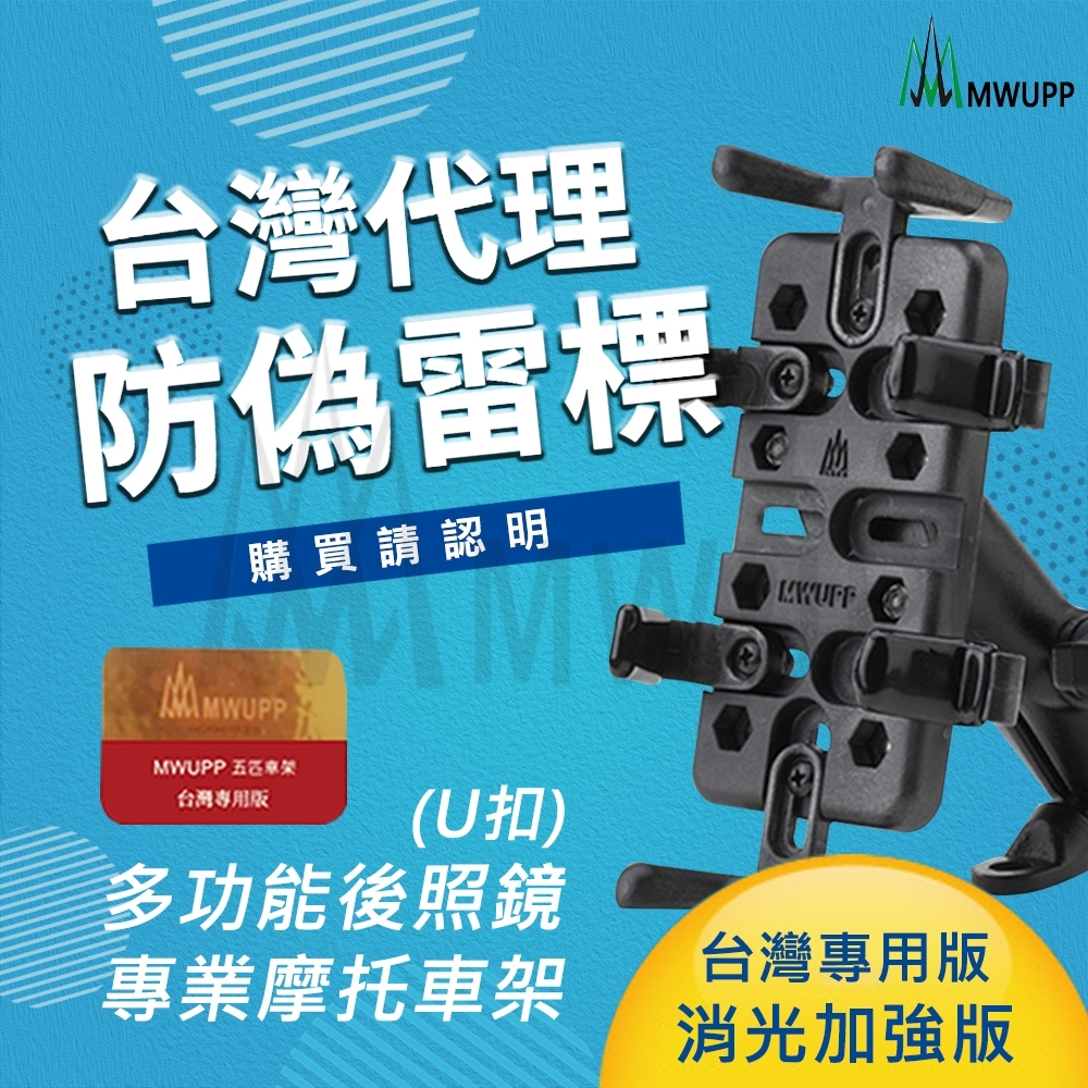 【MWUPP五匹】專業摩托車架  U扣橫桿版  (機車支架/重機/手機架)