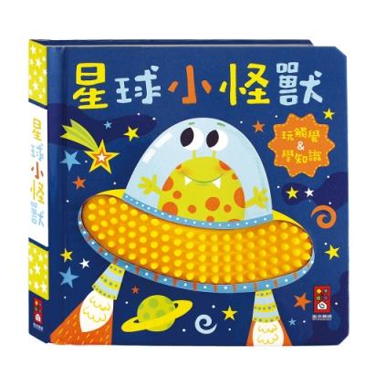 【風車童書】星球小怪獸(觸摸認知書)