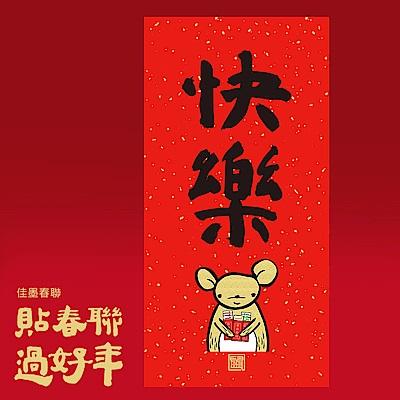 佳墨 2020鼠年春聯-黃金鼠-門心-快樂