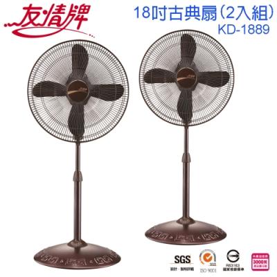 友情18吋立扇電扇古典扇/2入組KD-1889