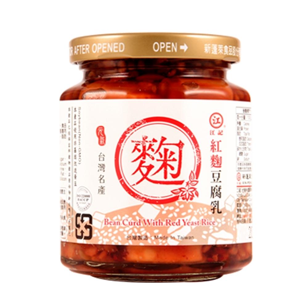 江記 金饌紅麴豆腐乳 310g
