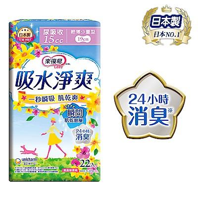 來復易 吸水淨爽輕薄少量型(22片 x 8包/箱)(漏尿專用)