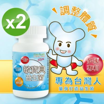 【生達活沛】敏寶貝益生菌膠囊30粒/瓶*2瓶(最適合台灣人的調整體質益生菌)