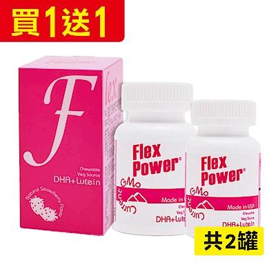 (買1送1) 小飛跑 QQ球(海藻DHA+專利葉黃素) 60顆X2瓶
