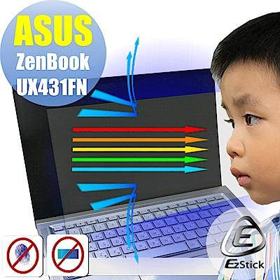 EZstick ASUS UX431 UX431F UX431FN  防藍光螢幕貼