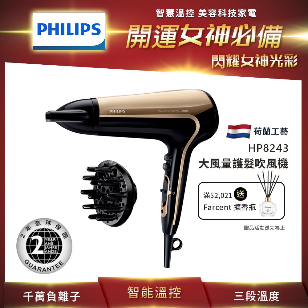 飛利浦大風量負離子護髮吹風機 HP8243(快速到貨)