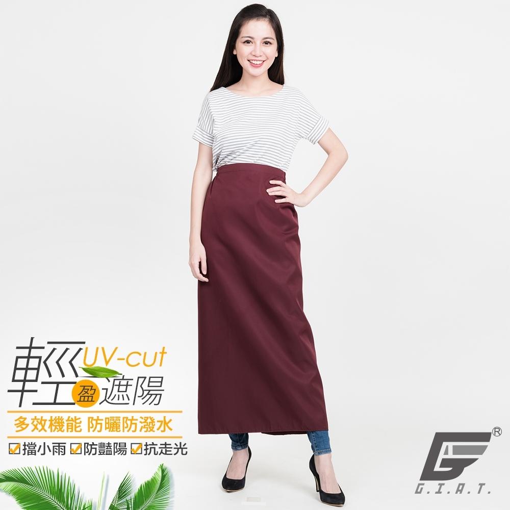 GIAT防潑水UPF50+一片式機能防曬裙(後黏設計/暗紅)