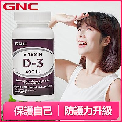 GNC健安喜 防護升級 維他命D食品錠 100錠(維生素D3)