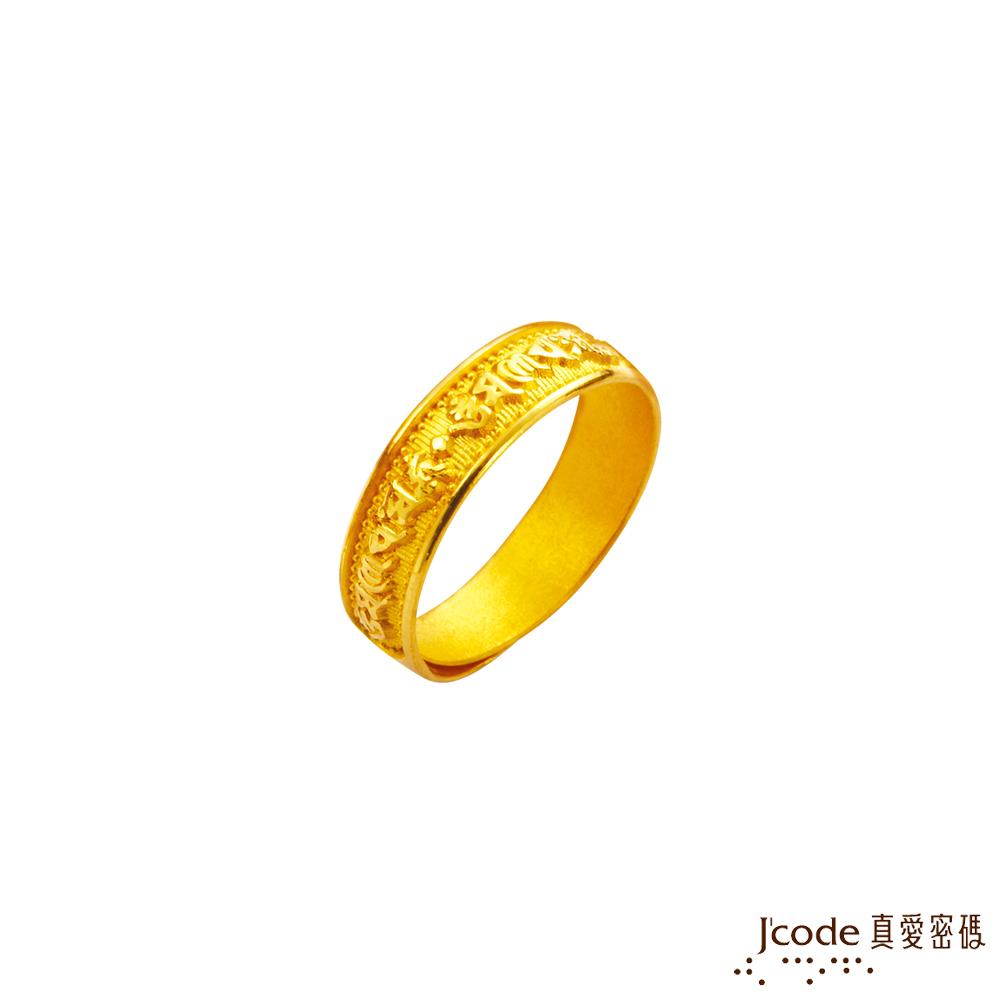 J'code真愛密碼金飾 如意六字真言黃金女戒指