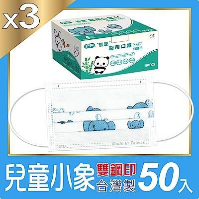 普惠醫工 兒童醫療口罩-小象(50片入x3盒)