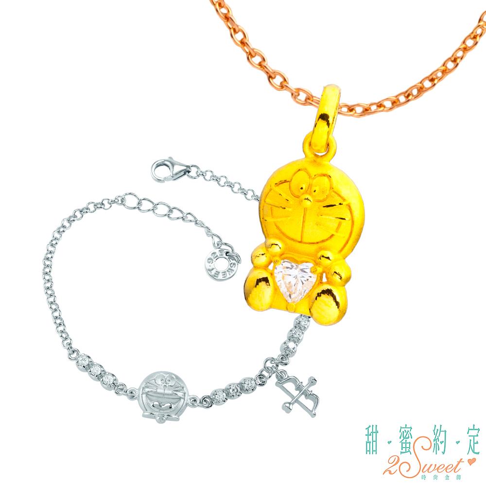 甜蜜約定 Doraemon 唯一哆啦A夢黃金墜子+星光愛神純銀手鍊