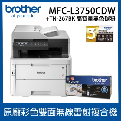 Brother MFC-L3750CDW 彩色無線雷射複合機+TN-267BK高容量碳粉匣