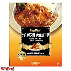 樂雅樂RoyalHost 洋蔥雞肉咖哩調理包(200g)