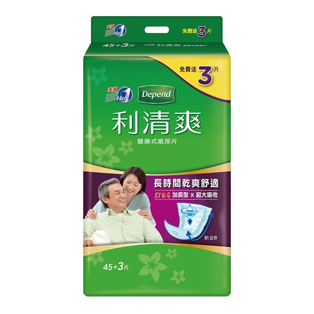 利清爽 替換式紙尿片(45+3片)x6包/箱