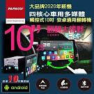PAPAGO! 車用多媒體 觸控式10吋安卓通用翻轉機【到府安裝】