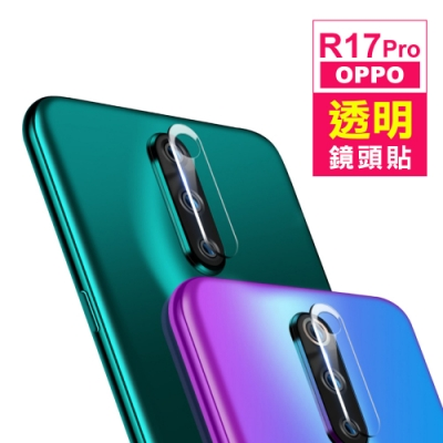 OPPO R17 Pro 高清 透明 9H 鋼化玻璃膜 手機鏡頭保護貼