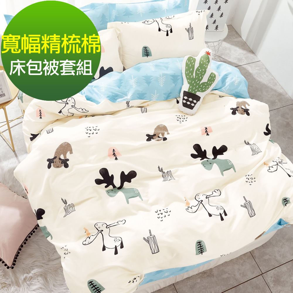 La lune 100%台灣製40支寬幅精梳純棉雙人加大床包被套四件組 麋鹿舞森林