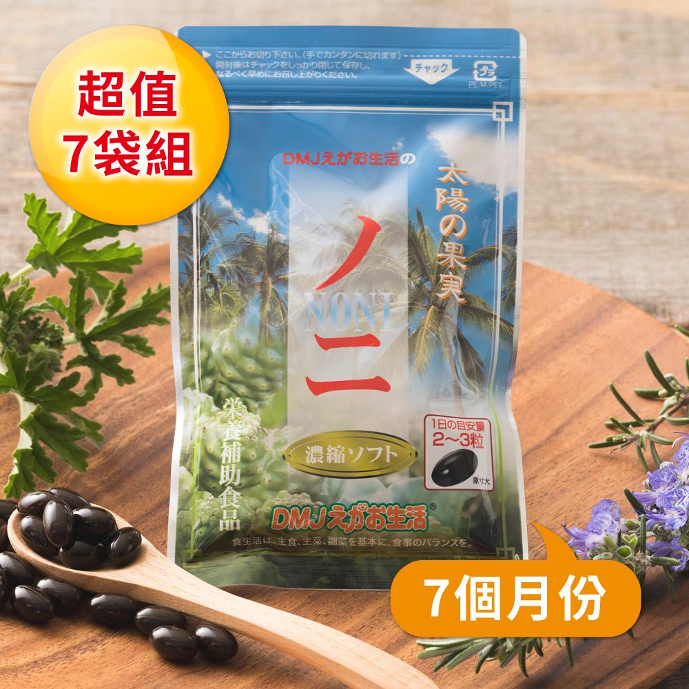 日本 DMJ 諾麗果濃縮膠囊7袋入(每袋62顆)