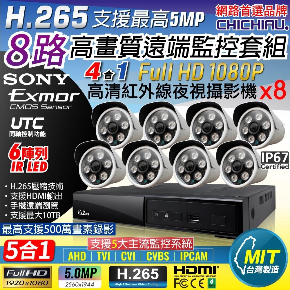 【CHICHIAU】H.265 8路4聲 5MP 台灣製造數位高清遠端監控套組(含1080P SONY 200萬攝影機x8)
