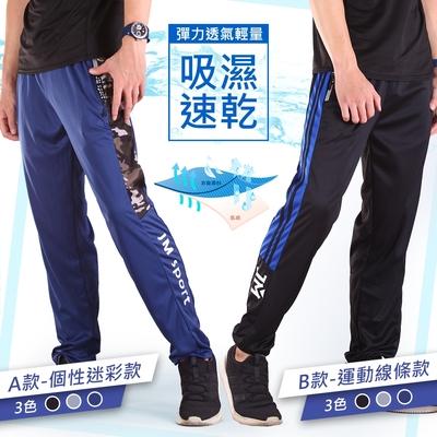 CS衣舖 機能輕量透氣速乾運動束口褲