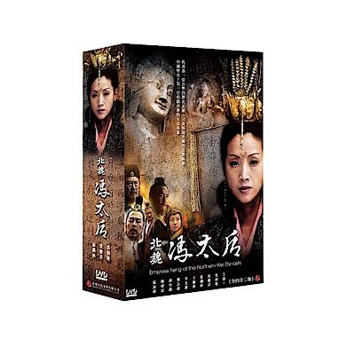 北魏馮太后 DVD