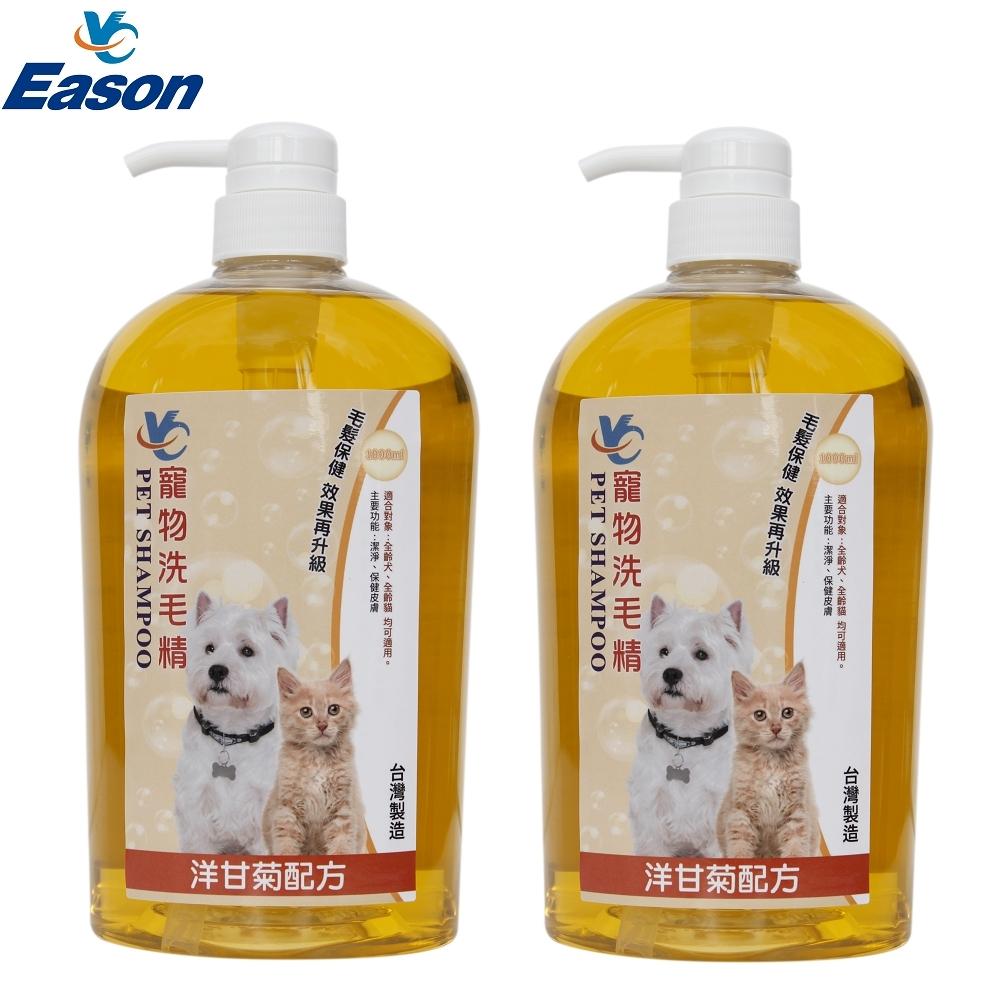 YC 寵物洗毛精1000ml 2瓶 洋甘菊配方 全齡犬全齡貓適用
