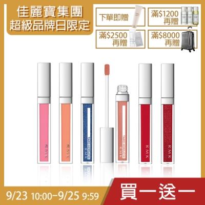 (買一送一)RMK 誘光水感唇蜜5.5g(6款任選)