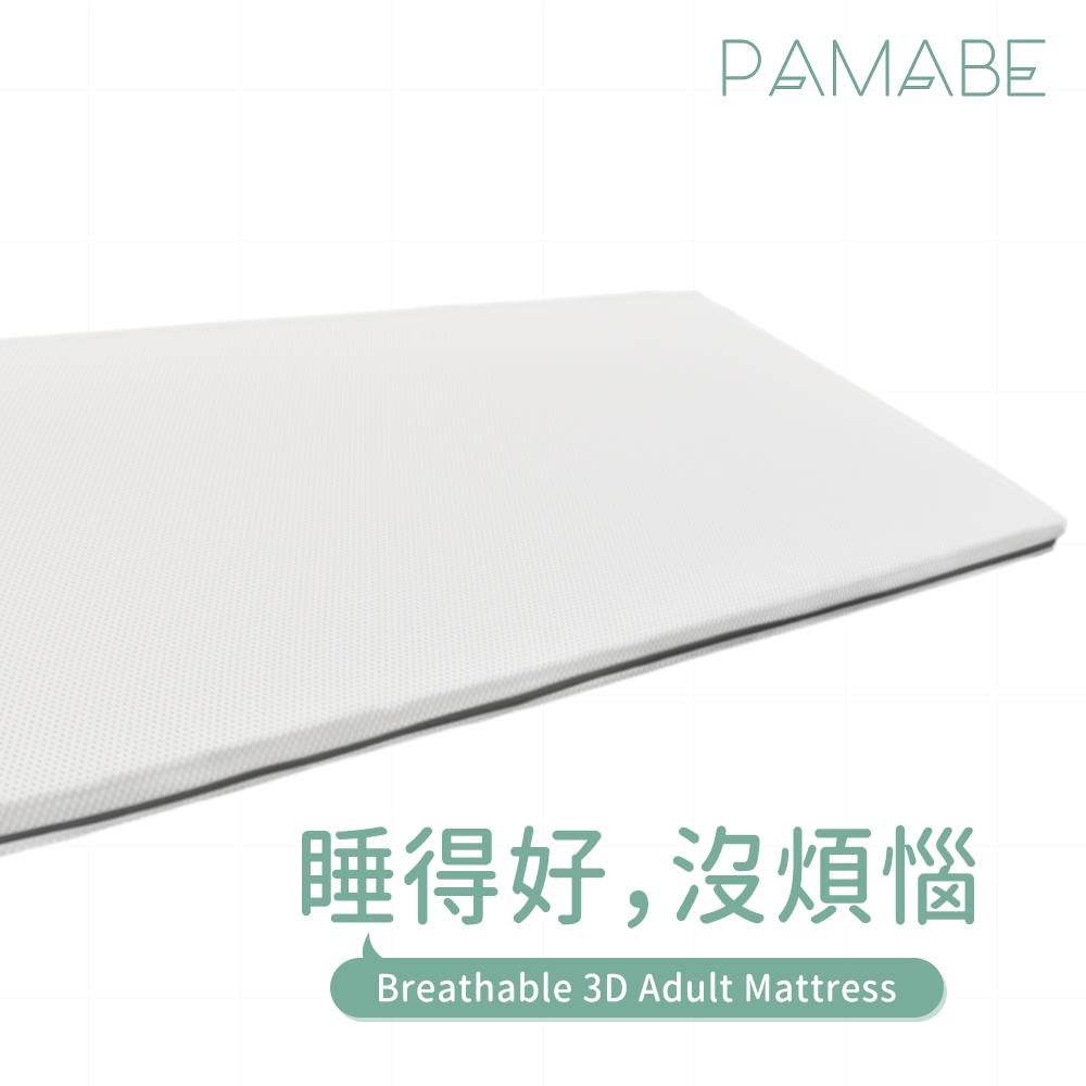 Pamabe透氣好睡護脊單人床墊-經典白-90x188x5cm(單人)