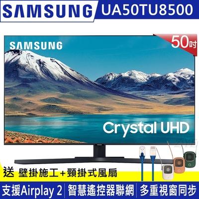 SAMSUNG三星 50吋 4K UHD連網液晶電視 UA50TU8500WXZW