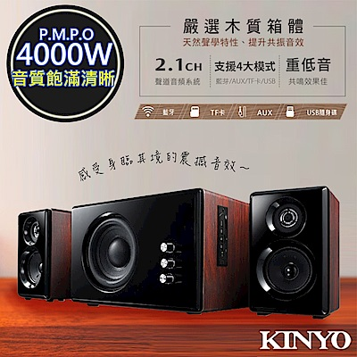 KINYO 2.1聲道木質鋼烤音箱/音響/藍芽喇叭(KY-1852)心跳動次動次!