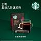 星巴克 特選系列-深度烘焙咖啡(2.3gx10入) product thumbnail 1