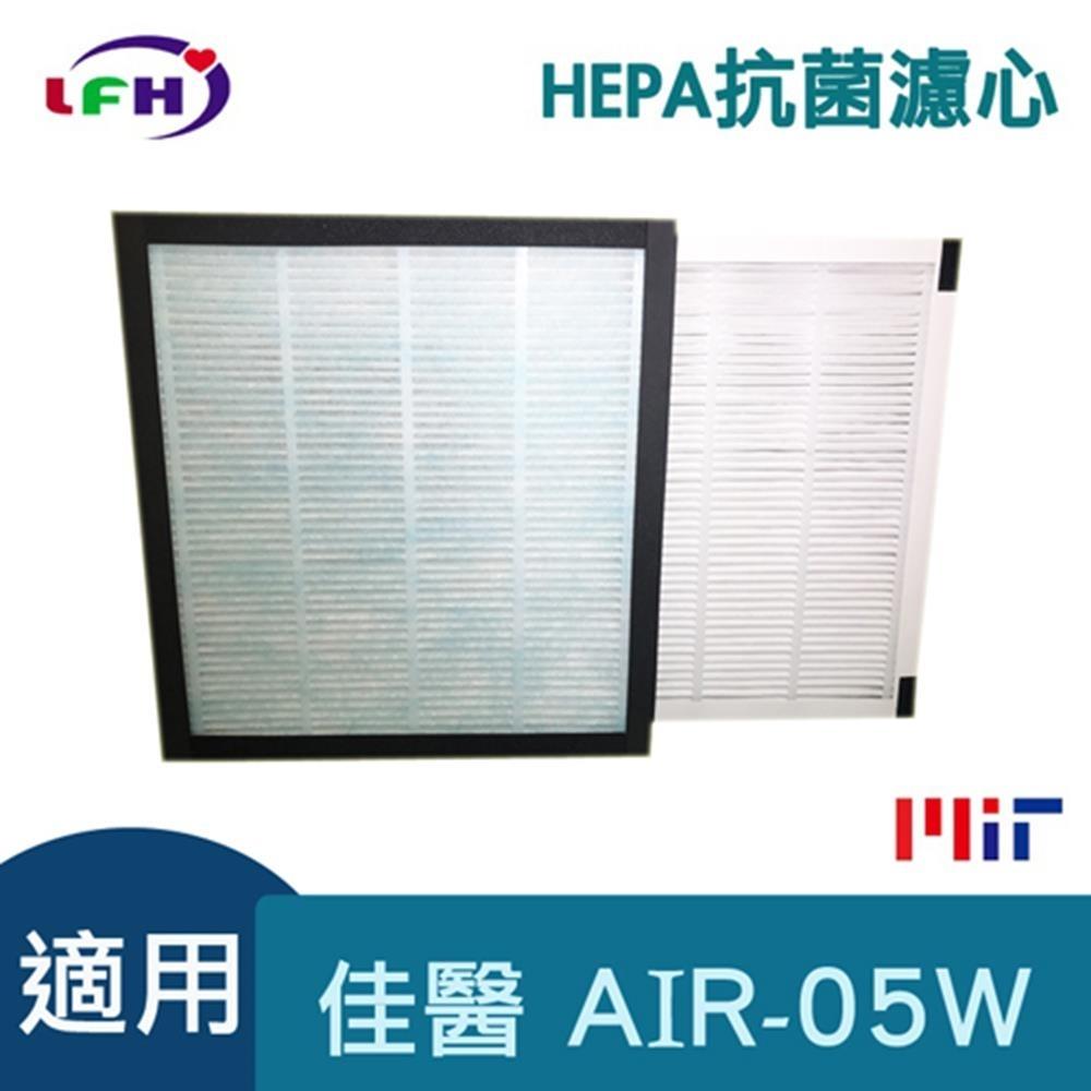 LFH HEPA抗菌清淨機濾網 適用:佳醫超淨 AIR-05W