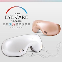 tokuyo煥眼冷熱眼部按摩器TS-183 (新品上市)
