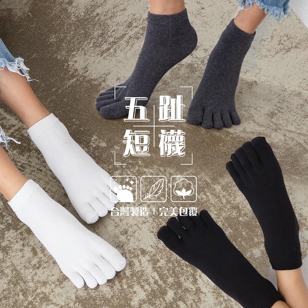 GIAT台灣製棉柔細針五趾短襪(男女適用)