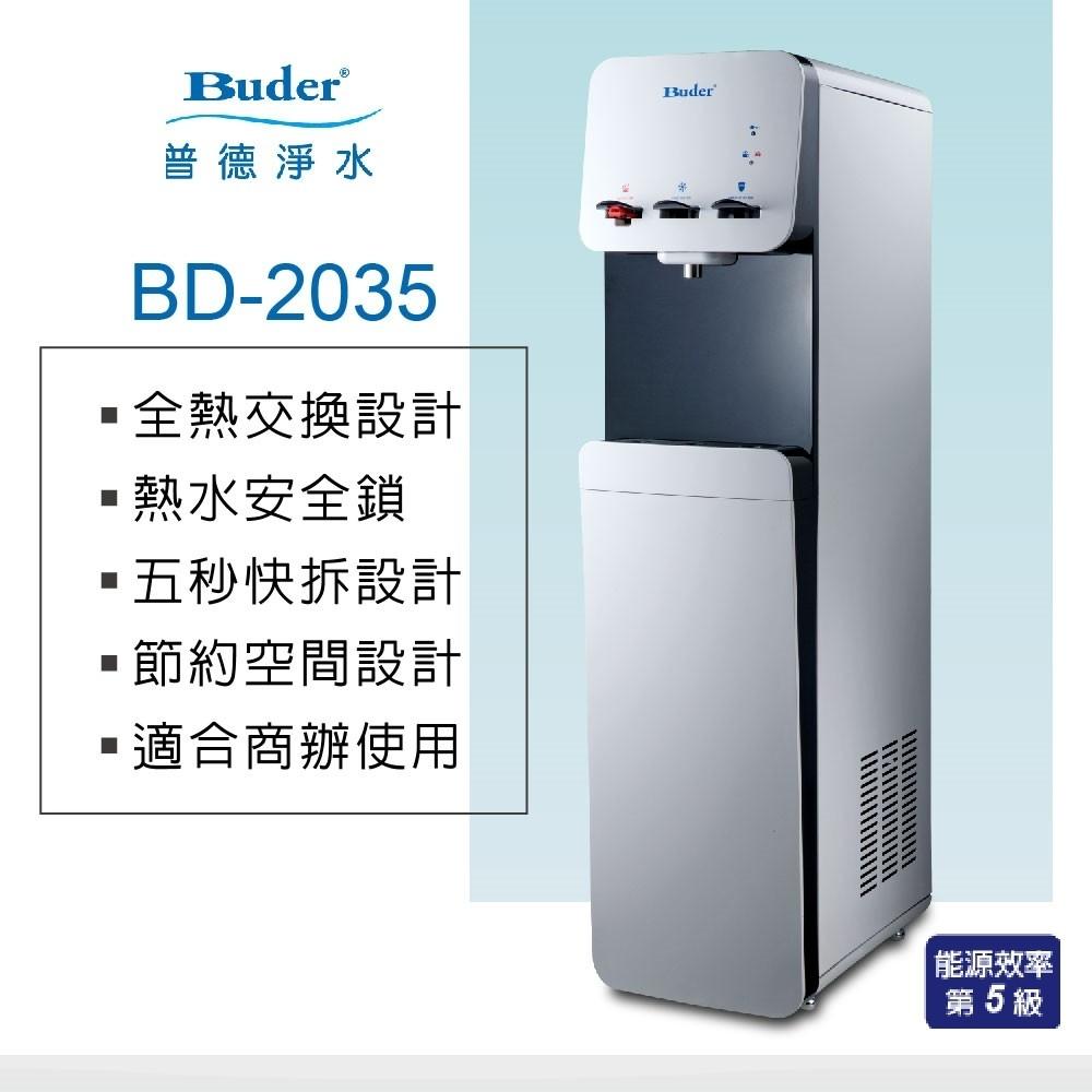 Buder 普德 BD-2035 熱交換三溫直立式飲水機