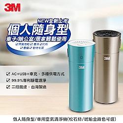 3M 個人車用 淨呼吸空氣清淨機 FA-C20P