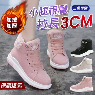 LN 青春洋溢舒適增高休閒鞋-3色