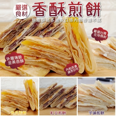 【海陸管家】大同映鮮大甲芋頭/地瓜/紅豆煎餅6包(每包3片)
