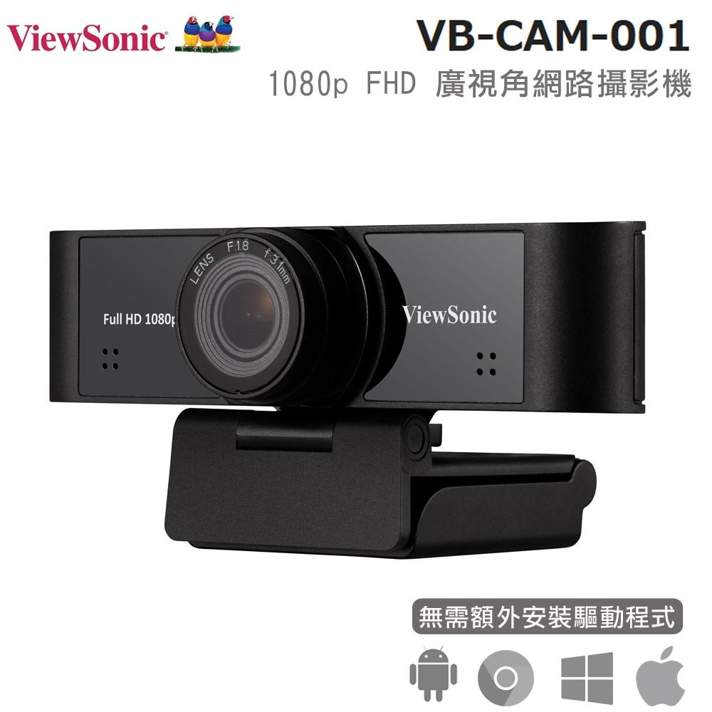 ViewSonic  1080p FHD 廣視角網路攝影機 VB-CAM-001 公司貨