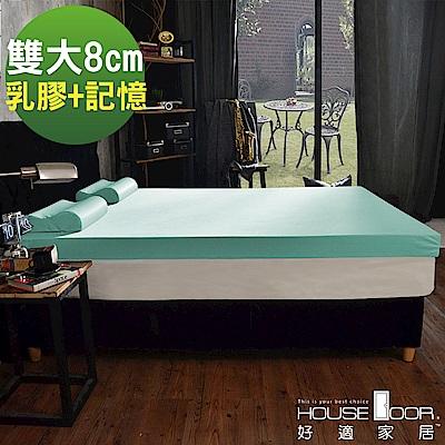 House Door 大和防蹣抗菌表布 8cm雙膠床墊-雙大6尺(乳膠+記憶)