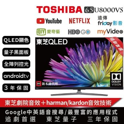 東芝 65型量子4K安卓電視